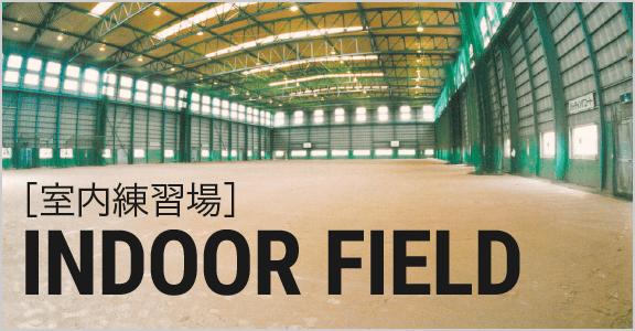スポーツ合宿の室内練習場|オーシャンフィールド